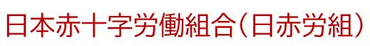 日本赤十字労働組合(日赤労組)